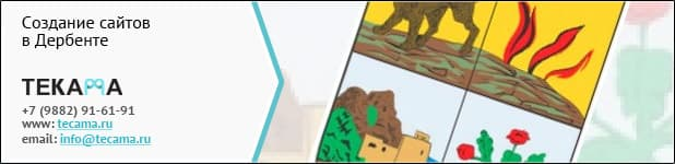 ТЕКАМА: создание сайтов в Дербенте