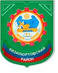 Кизилюртовский район