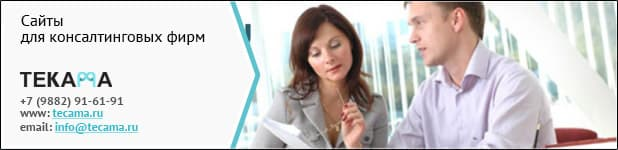 ТЕКАМА: создание сайтов для консалтинговых фирм
