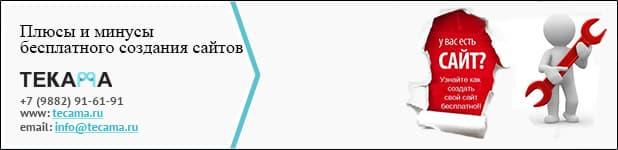 бесплатное создание сайтов в Махачкале