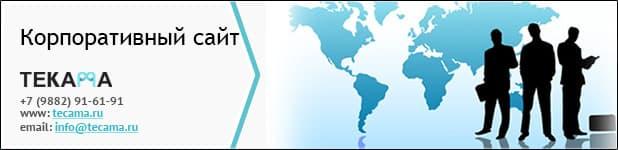 Корпоративный сайт в Дагестане