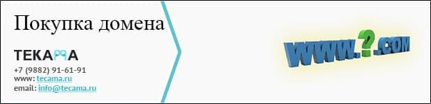 Как купить домен и хостинг в Махачкале