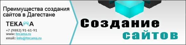 Преимущества создания сайтов в Дагестане