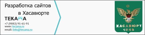 Разработка сайтов в Хасавюрте