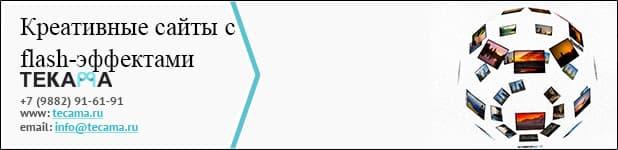 Креативные сайты с flash-эффектами в Махачкале