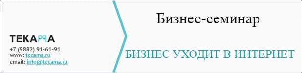 Семинар «Дагестанский бизнес уходит в интернет»