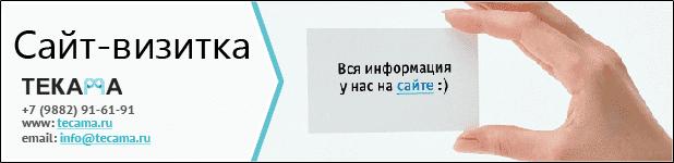 Создание сайтов визиток в Дагестане