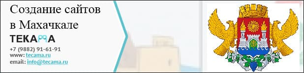 Создание сайтов в Махачкале