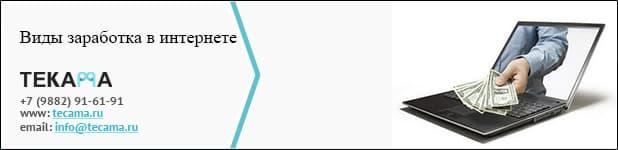 Классификация видов заработка в Интернете для махачкалинцев